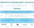 sport-za-tolerantnost_pokana-jan-2016_preview-1